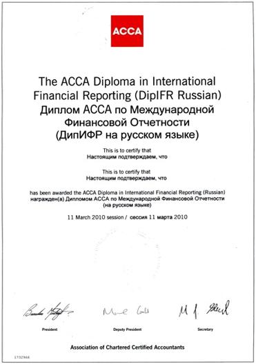 ДипИФР Диплом АССА по МСФО dipifr Курсы подготовки ДипИФР  Диплом АССА по Международным стандартам финансовой отчетности dipifr